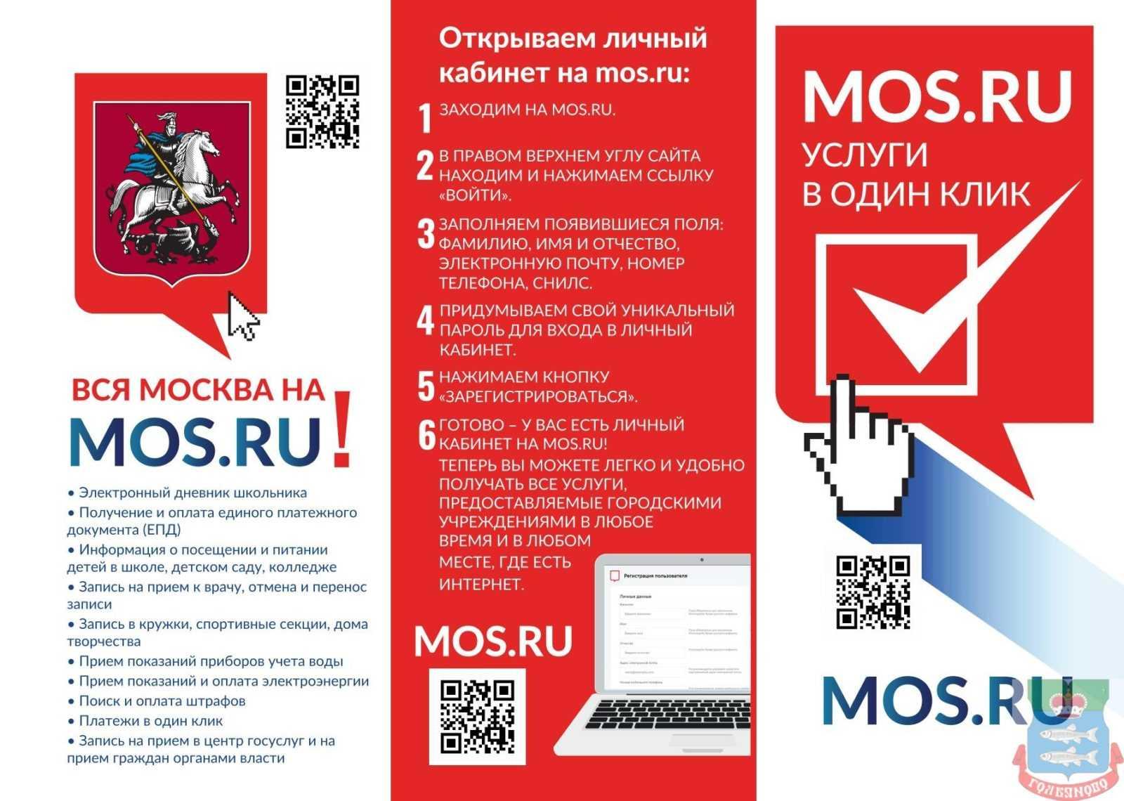 про портал MOS.RU