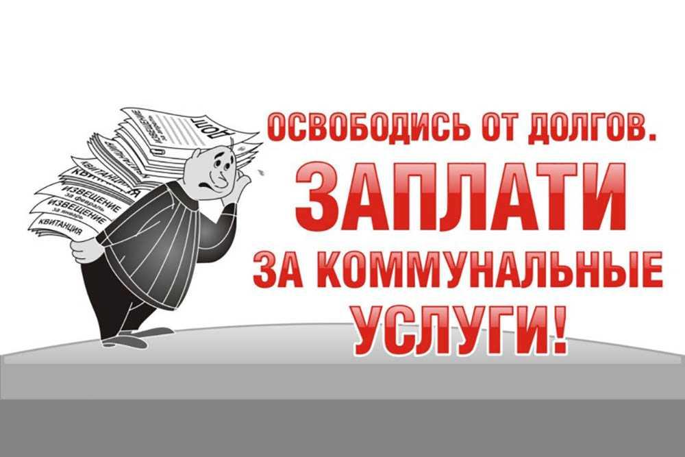 Информация для населения о задолженности за ЖКХ