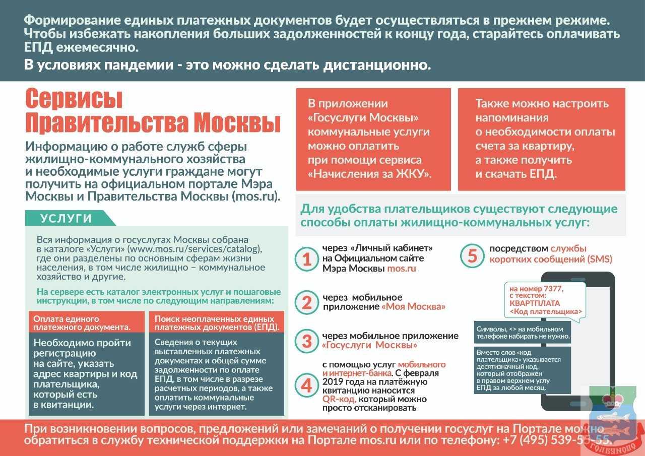 Сервисы правительства Москвы