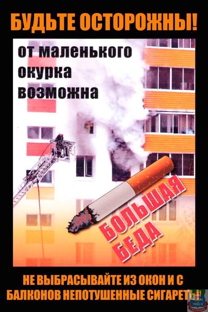 Памятка о пожарной безопасности